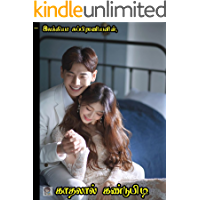 காதலால் கண்டுபிடி (Tamil Edition)