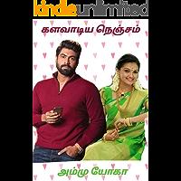 களவாடிய நெஞ்சம் (Tamil Edition)