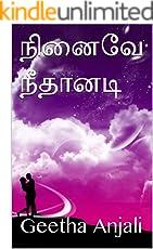 நினைவே நீதானடி (Tamil Edition)