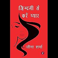 Zindagi Se Karen Pyar (Hindi Edition)