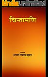Chintamani (Hindi Edition)