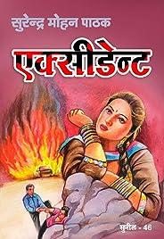 Accident (Sunil Book 46) (Hindi Edition)