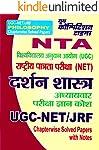 PHILOSOPHY (NTA): UGC-NET/JRF (20190523 Book 351) (Hindi Edition)