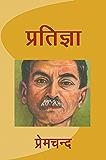 Pratigya (Hindi) (Hindi Edition)
