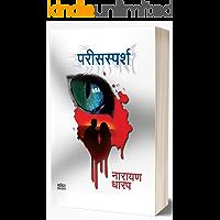 Parissparsh: Ek Bhayavah Kadambari (Marathi Edition)