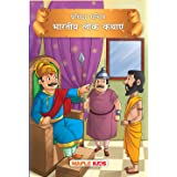 Regional Folktales of India (Hindi) (Illustrated)
