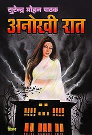 Anokhi Raat (Hindi Edition)