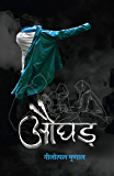 Aughad (Hindi Edition)
