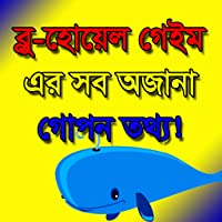 Blue Whale Game All Hidden and Leaked Information [Bangla]