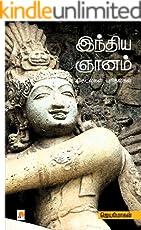 India Gnanam: Thedalgal, Purithalgal (Tamil)
