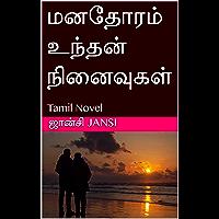 மனதோரம் உந்தன் நினைவுகள்: Tamil Novel (Tamil Edition)