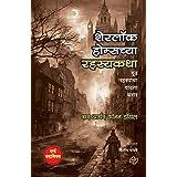 Sherlock Holmschya Rahasyakatha (Marathi)