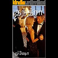 தந்த்ரா (Tamil Edition)