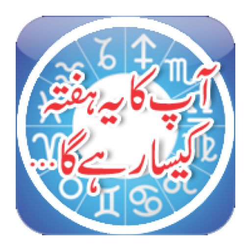 2eb5a88c3 Daily Horoscope In Urdu: Amazon.co.uk: Appstore for Android