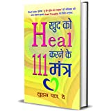 Khud Ko Heal Karne Ke 111 Mantra (hindi)