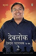 Devlok: Devdutt Pattanaik Ke Sang 2 (Hindi edition)