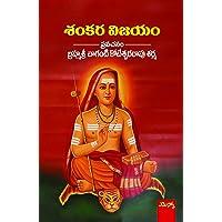 Shankara Vijayam: శంకర విజయం