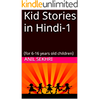 Kid Stories in Hindi-1: (for 6-16 years old children) (Hindi Edition)