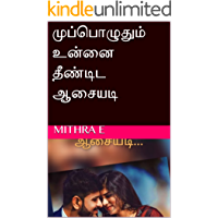 முப்பொழுதும் உன்னை தீண்டிட ஆசையடி (Tamil Edition)