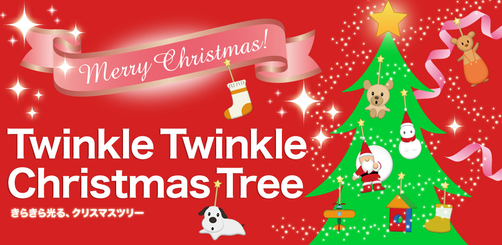 i twinkle christmas tree twinkle twinkle christmas tree co uk appstore for 5407