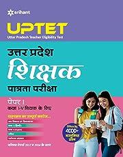 UPTET Shikshak Ke Liye Paper-I (Class I-V)