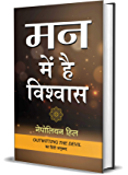 "Man Mein Hai Vishwas : Hindi Translation of International Bestseller ""Outwitting the Devil by Napoleon Hill"" (Best…"
