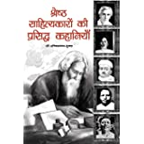 Shresth Sahityakaro Ki Prasiddh Kahaniya: Shortened Versions of Popular Stories by Leading Authors