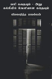 வலி கதையும் - அது கல்கியில் வெளியான கதையும் (Tamil Edition)