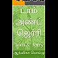 டாம் அண்ட் ஜெர்ரி : Tom & Jerry (Tamil Edition)