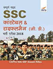 Guide to SSC Constable & Rifleman (GD) Exam 2018 Hindi Edition