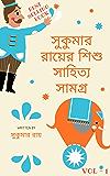 সুকুমার রায়ের শিশু সাহিত্য সামগ্র: Sukumar Ray Children's Story