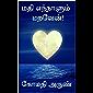மதி எந்நாளும் மறவேன்! (Tamil Edition)