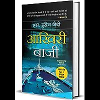 Aakhiri Baazee (Hindi Edition)