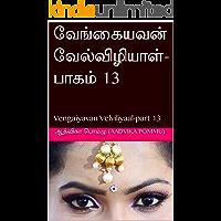 வேங்கையவன் வேல்விழியாள்-பாகம் 13: Vengaiyavan Velviliyaal-part 13 (Tamil Edition)