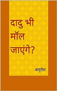 दादु भी मॉल जाएंगे? (Hindi Edition)