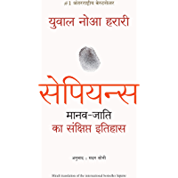 Sapiens: Manav Jati ka Sankshipt Itihas (Hindi Edition)