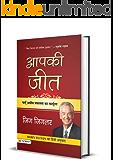 "Aapki Jeet : Hindi Translation of International Bestseller ""Born To Win by Zig Ziglar Tom Ziglar"" (Best Selling Books of…"