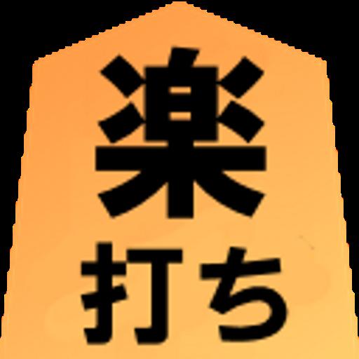 Raku-uchi for Japanese language keyboard