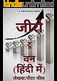 Zero to one hindi book (Hindi Edition)