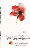 Nilam Poothu Malarntha Naal: நிலம் பூத்து மலர்ந்த நாள் (Tamil Edition)
