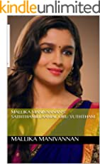Mallika Manivannan's Saththamillaamal Oru Yuththam (Tamil Edition)