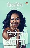 बिकमिंग/Becoming: मेरा जीवन सफर/Mera Jeevan Safar (Hindi Edition)