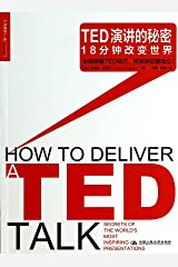 How To Deliver A TED Talk:Secrets of the World's Most Inspiring Presentations (Chinese Edition) Taschenbuch