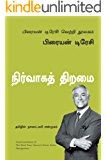 Management (Tamil) (Tamil Edition)