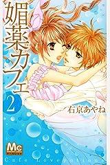 Biyaku Cafe (Volume 2) Comic