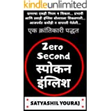 Zero Second Spoken English (Marathi Edition)