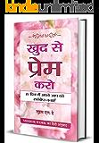"Khud Se Prem Karo : Hindi Translation of International Bestseller ""Mirror Work by Louise L. Hay"" (Best Selling Books of…"