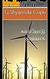 காற்றோடு காற்றாக (Tamil Edition)
