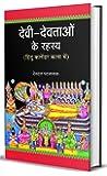 Devi Devtaon Ke Rahasya (hindi)
