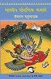 Bharatiya Pauranik Kathayen